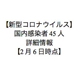 【新型コロナウイルス】国内感染者45人の情報まとめ【2月6日時点】