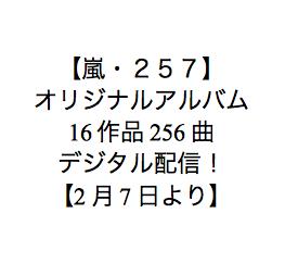 【嵐・256の意味】オリジナルアルバム16作品256曲デジタル配信!