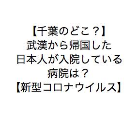 【千葉のどこ?】武漢から帰国した日本人感染者が入院している病院とは!?
