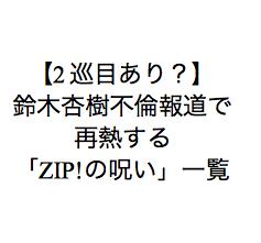 【2巡目あり?】鈴木杏樹不倫報道で再熱!「ZIP!の呪い」一覧
