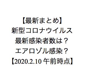 【最新まとめ】新型コロナ・最新感染者数と新たな感染経路?【2020.2.10】