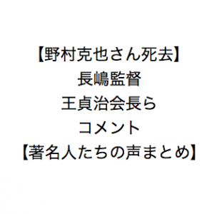 【長嶋監督や王貞治さんらのコメント】野村克也さん死去【著名人たちの声まとめ】