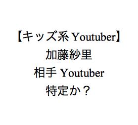 【キッズ系Youtuber】加藤紗里の相手特定か?!