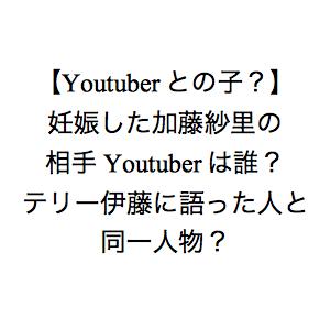 【Youtuberの子?】加藤紗里の相手は誰?テリー伊藤に語った人と同一人物?