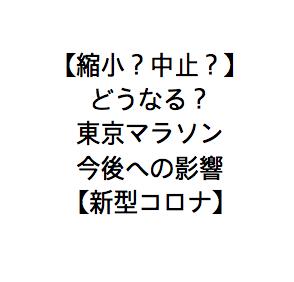 【縮小?中止?】どうなる?東京マラソン・今後への影響【新型コロナ】