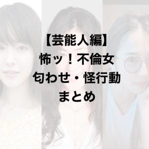 【芸能人編】怖ッ!不倫女の匂わせ・怪行動まとめ