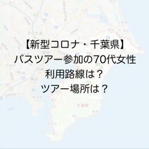 【新型コロナ・千葉県】バスツアー参加の70代女性の利用路線は?ツアー場所は?