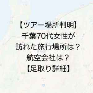 【ツアー場所判明】千葉70代女性が訪れた旅行場所は!?足取り詳細!