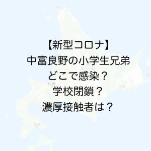【新型コロナ・中富良野の小学生兄弟】どこで感染?学校閉鎖?濃厚接触者は?