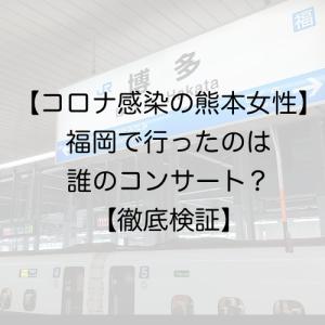 【コロナ感染の熊本女性】福岡で行ったコンサートの詳細は!?【徹底検証!】