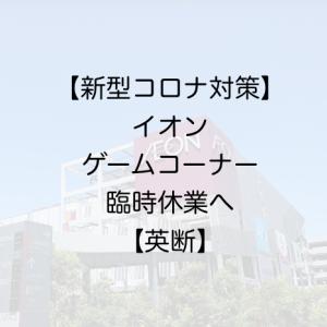 【新型コロナ対策】イオンのゲームコーナー臨時休業へ!【英断】
