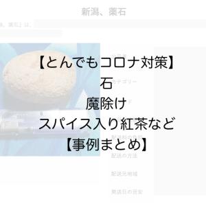 【とんでもコロナ対策】石・魔除け・スパイス入りの紅茶など【事例まとめ】