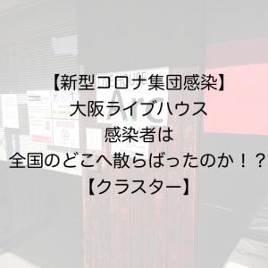 【コロナ集団感染】大阪ライブハウス・感染者は全国のどこへ散らばった?