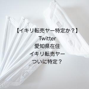 【転売ヤー死亡】Twitterでイキった愛知県在住の転売ヤー、ついに特定か!?