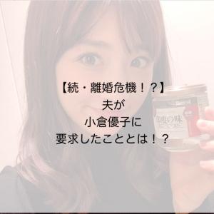 【続・離婚危機!?】夫が小倉優子に要求したことは!?