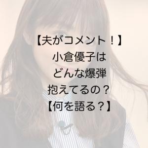 【夫がコメント!】小倉優子はどんな爆弾抱えてるの?【何を語る?】