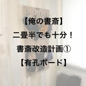 【俺の書斎】二畳半でも十分!書斎改造計画①【有孔ボード】