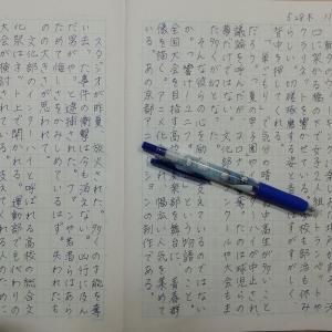 連想ゲーム 5/28今日の天風録