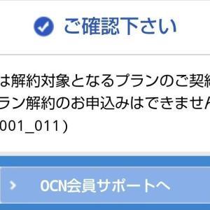 OCNモバイルONEキャンペーンにのっかってみた結果…申し込み~解約がややこしい!?