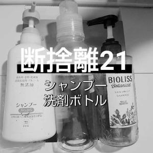 断捨離21 シャンプーと洗剤ボトル