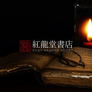 新作『王の庭師』、ヴィッセン語版翻訳中