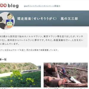 【ブログ引越し連絡】 yaplog → gooblog ≪晴走雨楽 風の又三郎≫ 1502