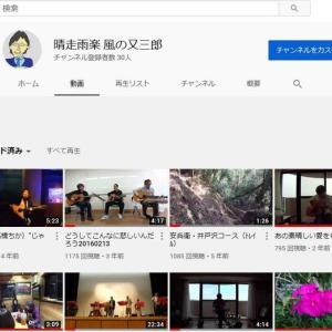 晴走雨楽 風の又三郎のオリジナル曲紹介(2017~2018)      1502