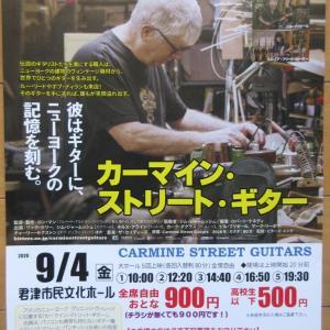 カーマイン・ストリート・ギター映画鑑賞 1600