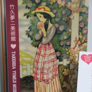 竹久夢二美術館、見学 1609
