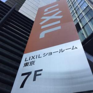 LIXILショールーム東京リポート〜ロッカー、飲み物、授乳室など