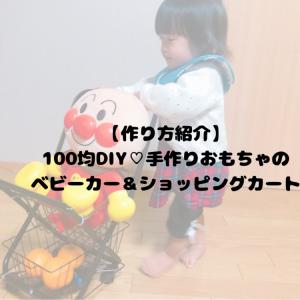 【作り方紹介】100均DIY♡手作りおもちゃのベビーカー&ショッピングカート