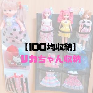【100均収納】リカちゃん収納