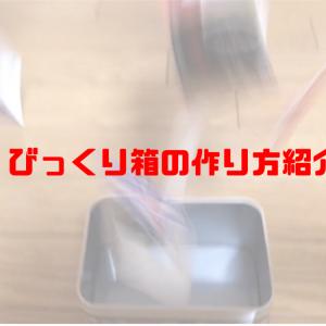 【作り方紹介】びっくり箱