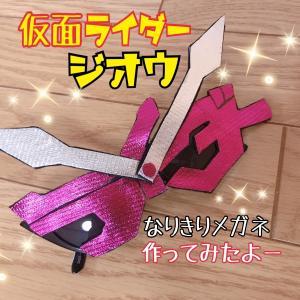 【作り方紹介】仮面ライダージオウ!手作り☆なりきりメガネを作ってみたよ!!