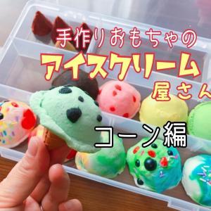 【作り方紹介】手作りおもちゃのアイスクリーム屋さんコーンの作り方