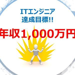ITエンジニアで年収1000万円到達方法