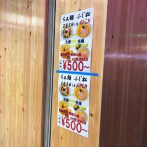 【開店】らぁ麺ふじ松大船店が2/3にオープン予定!