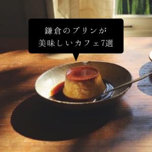 鎌倉のプリンが美味しいカフェ7選!おすすめの非日常カフェ喫茶店をまとめました!