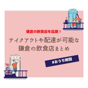 鎌倉のテイクアウトやデリバリーが可能な飲食店まとめ