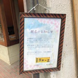 【閉店】元祖鎌倉コロッケ鳥小屋が閉店していた。小町通りの食べ歩きの定番コロッケ