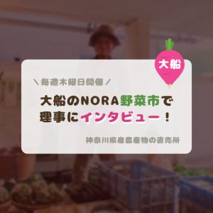 NORA野菜市大船でインタビュー!神奈川県産野菜の生産者をつなぐ直売所