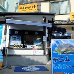 【開店】湘南デニムストリートが4/1にオープンしていた!江ノ島限定ジーンズも販売!