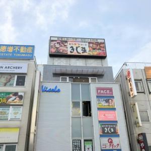 【閉店】きじま大船店 和のおもてなしの海鮮料理屋さんが閉店していた