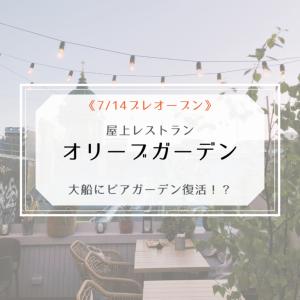 大船にビアガーデンが復活!?屋上レストラン オリーブガーデンが7/14プレオープン!
