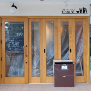 【開店】松林堂が居酒屋として7/30オープン予定!創業100年以上の鎌倉本屋が居酒屋さんに!