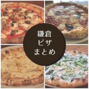 【鎌倉おすすめピザランキング】地元民が選ぶ人気のピザ屋さん4選