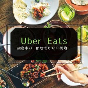 【鎌倉】Uber Eats(ウーバーイーツ)が鎌倉市で8/25開始を発表!