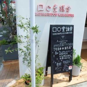 □○堂 鎌倉(カクマル )  小町通りに移転オープンした天然石・アクセサリーのお店