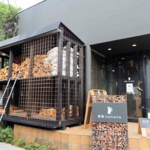 薪窯nanana | 鎌倉小町通り裏路地の釜焼き北海道産小麦のパンと焼き立てピザ