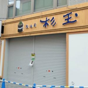 【大船】鮨・酒・肴 杉玉 大船が9/16オープン予定!スシローグループが展開する299均一の大衆寿司居酒屋